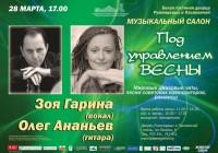Концертная программа «Под управлением весны» в Музыкальном салоне музея