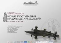 Выставка-презентация «Новые поступления предметов археологии»