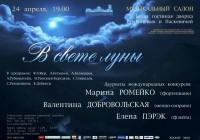 Концертная программа «В свете луны» в Музыкальном салоне музея