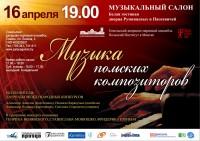 Музыка польских композиторов в Музыкальном салоне музея