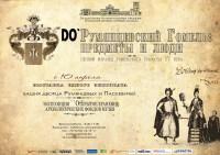 «Дорумянцевский Гомель: предметы и люди (печной изразец гомельского старосты 17 века)»