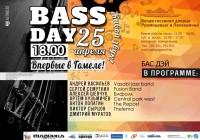 Музыкальный проект «BASS DAY»