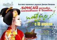 """Спешите! Впервые выставка карликовых деревьев Дмитрия Вихарева """"Бонсай - музыка, застывшая в ветвях..."""" пройдёт в два этапа!"""