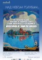 Выставка произведений гомельского художника Иосифа Милейшо «Над небом голубым…»