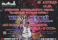 Открытие концертного сезона на Летней эстраде парка