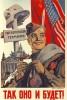 Мини-выставка «Военный плакат 1941-1945 гг.»