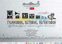 """Выставка """"Граммофон. Патефон. Магнитофон"""""""