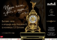 """""""Идут часы, и дни, и годы..."""" выставка часов в интерьере эпохи Наполеона III из коллекции С.Л. Путилина"""