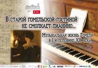 Выставка «В старой гомельской гостиной не смолкает пианино»