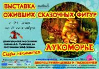 Выставка движущихся сказочных фигур «Лукоморье»