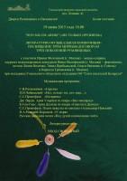 Благотворительный концерт, посвящённый Румянцевским юбилеям 2015 года