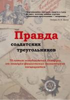 Выставка «Правда солдатских треугольников»