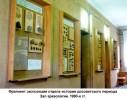 Экспозиции музея. 1919-2000-е годы.