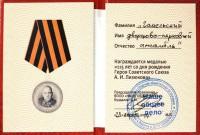 115-летию Героя Советского Союза Александра Ильича Лизюкова посвящается…