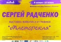 Выставка живописи и графики Сергея Радченко