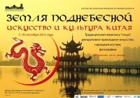 Выставочный проект «Земля Поднебесной. Искусство и культура Китая»