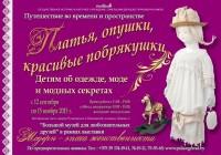 Мероприятие «Платья, опушки, красивые побрякушки» в рамках выставки  «Модерн – эпоха женственности»