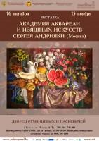 Выставка Академии акварели и изящных искусств Сергея Андрияки (Москва)