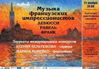 Музыка французских импрессионистов в Белой гостиной дворца Румянцевых и Паскевичей