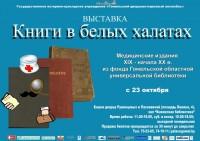 Выставка «Книги в белах халатах»