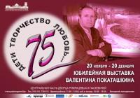 ЮБИЛЕЙНАЯ ВЫСТАВКА ВАЛЕНТИНА ПОКАТАШКИНА  «75. ДЕТИ, ТВОРЧЕСТВО, ЛЮБОВЬ…»