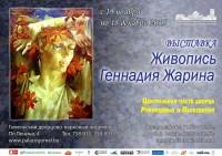 """Выставка """"Живопись Геннадия Жарина"""""""