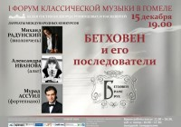 Концертная программа «Бетховен и его последователи» в рамках I Форума классической музыки в г.Гомеле