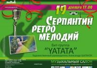 «Серпантин ретро мелодий» от бит-группы «YATATA»