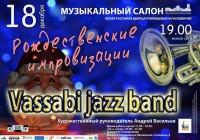 «Рождественские импровизации» с «Vasabi Jazz Band»