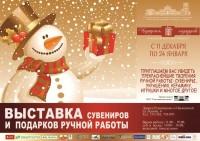Выставка сувениров и подарков ручной работы «ЧАРОЎНЫЯ ПАДАРУНКІ»