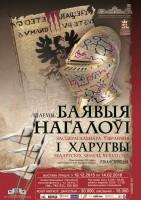 Выставка «Боевые шлемы и хоругви белорусских земель XI – XVII вв.».