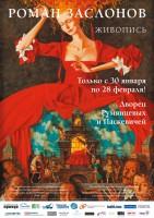 Художник с мировым именем и белорусскими корнями