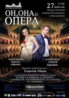 Музыкальный Дом «Классика» представляет концертную программу «Он, Она и Опера»