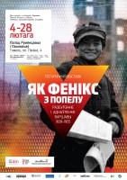 """Гістарычная выстава """"Як Фенікс з попелу. Разбурэнне і аднаўленне Варшавы 1939–1955"""""""