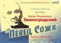 Выставка произведений старейшего гомельского живописца Б.Ф. Звиногродского