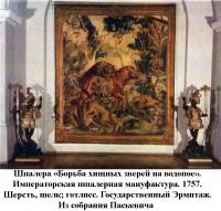 Каталог предметов искусства Ф.И. Паскевича (продолжение)