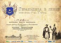 Выставка «Геральдика в глине: предметы и люди (печной изразец XVII века из Чечерска)»