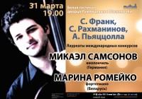 Микаэл Самсонов (виолончель) и Марина Ромейко (фортепиано) в Музыкальном салоне музея
