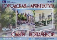 """Выставка живописных работ Ольги Копачёвой """"Городская архитектура"""""""