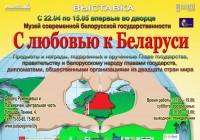 Выставка «С любовью к Беларуси»