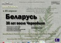 Выставка «Беларусь. 30 лет после Чернобыля»