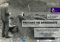 Выставка «Рассказ об археологе»