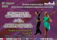 Концерт-презентация творчества танцевального спортивного клуба «V.I.P.»