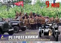 ВЫСТАВКА  советской и иностранной  вело-мото-авто  ретротехники и военной униформы