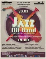 Новый творческий проект – джазовый коллектив «Hit band»