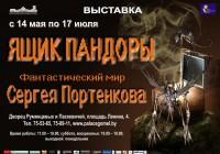 Выставка скульптуры из металла «Ящик Пандоры. Фантастический мир Сергея Портенкова»