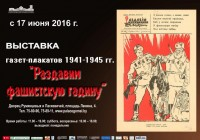 Выставка газет-плакатов 1941-1945 гг. «Раздавим фашистскую гадину»