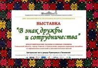 Выставка «В знак дружбы и сотрудничества»