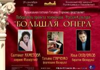 Лауреаты телепроекта «Большая опера» в Колонном зале дворца Румянцевых и Паскевичей