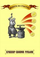 Монетный аттракцион продолжает свою работу